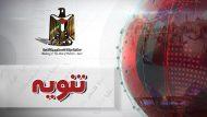 توضيح من سفارة دولة فلسطين بالقاهرة حول جرحى مسيرات العودة