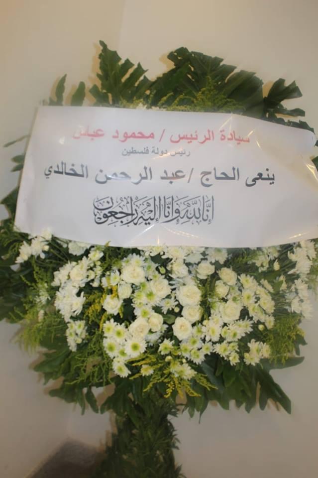 سفارة فلسطين بالقاهرة تستقبل المعزين في الفقيد الكبير الحاج عبد الرحمن الخالدي