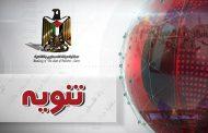 تنويه من سفارة فلسطين بالقاهرة حول المواطنين المتنقلين من المطار إلى معبر رفح البري