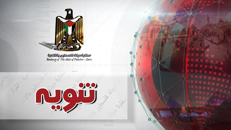 تنويه صادر عن سفارة دولة فلسطين بالقاهرة