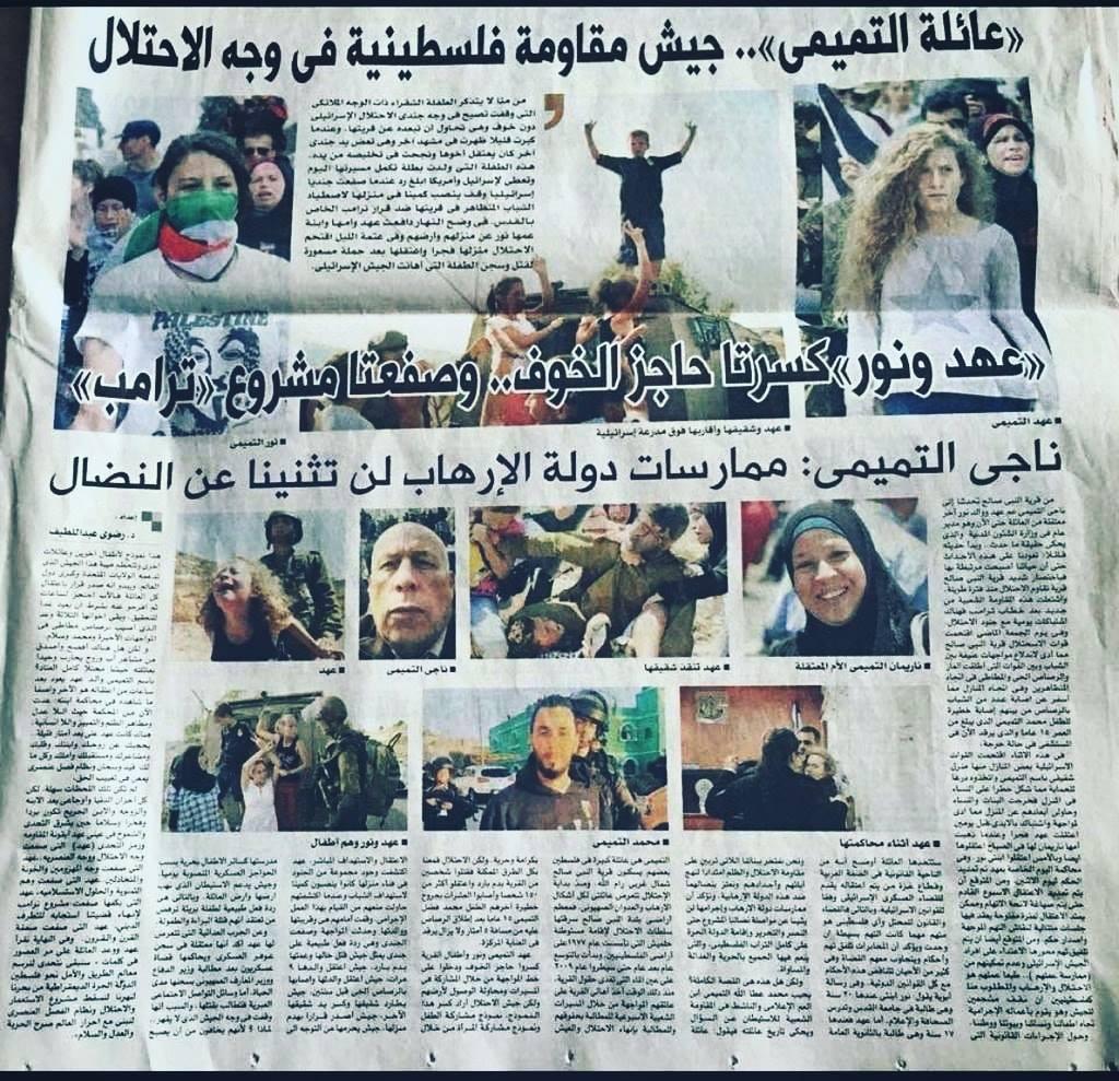 سفارة فلسطين تهنىء الاعلامية د.رضوى عبد اللطيف لفوزها في مسابقة نقابة الصحفيين حول تحقيقها عن نضال عائلة التميمي