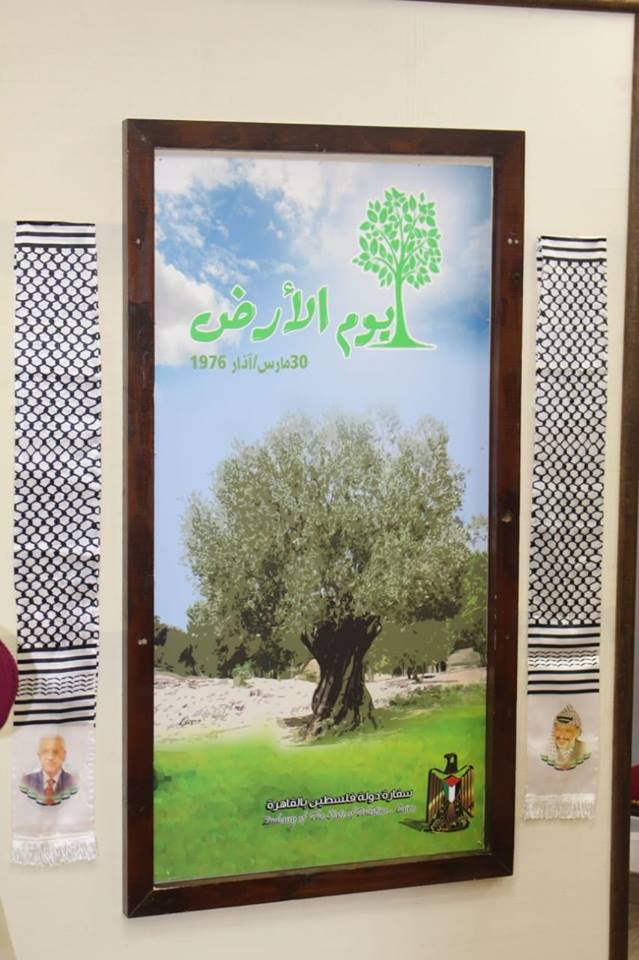 سفارة فلسطين بالقاهرة تحيي الذكرى الثالثة والأربعين ليوم الأرض