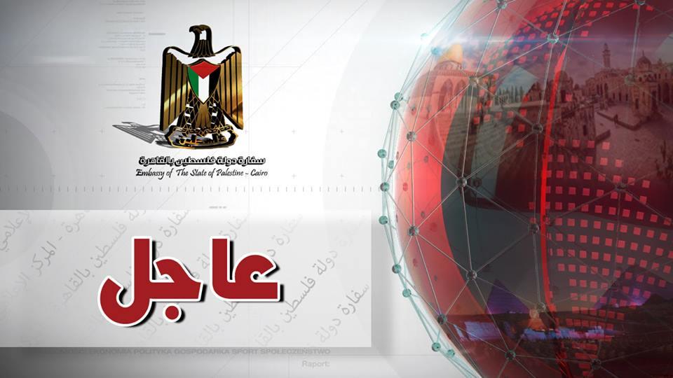 *سفارة فلسطين بالقاهرة : اتصالات لتمكين المسافرين والمرحلّين من المبيت في العريش*
