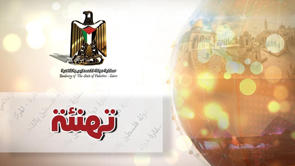 تهنئة من سفارة دولة فلسطين بالقاهرة لمناسبة عيد الفطر المبارك