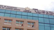 الخارجية: دولة فلسطين تقف مع الشقيقة مصر وتدعم طريقة معالجتها لقضية سد النهضة