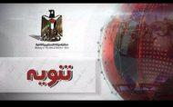 تنويه حول وسائل تواصل المواطنين مع السفارة