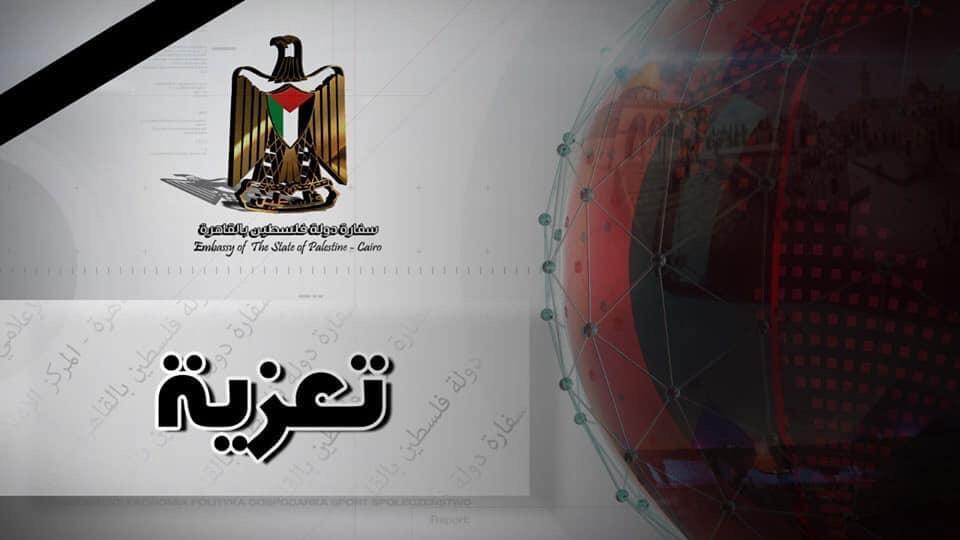 السفير دياب اللوح يعزي رئيس الجالية الفلسطينية في مصر علي جوهر لوفاة شقيقه