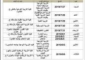 تنويه للطلاب الراغبين بالدارسة في الجامعات المصرية حول مواعيد اختبارات القدرات عام 2019