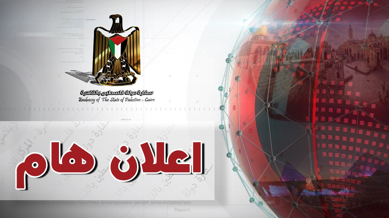 تنويه صادر عن سفارة دولة فلسطين بالقاهرة حول آلية العمل خلال الفترة الراهنة