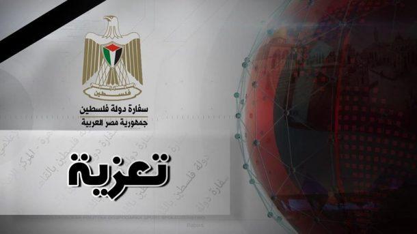 وفد فلسطيني يقدم واجب العزاء لوفاة الرئيس المصري الأسبق حسني مبارك