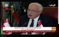 كلمة معالي الوزير د.رياض المالكي في اجتماع مجلس جامعة الدول العربية على المستوى الوزاري بدورة غيرعادية بشأن القرار الأمريكي الأحادي بشأن المستوطنات