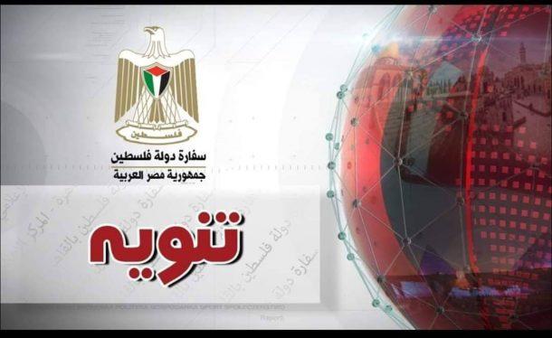 تنويه هام للطلبة الدارسين في جمهورية مصر العربية