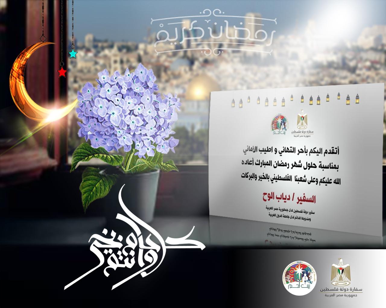 سفارة دولة فلسطين تهنىء الشعبين الفلسطيني والمصري لمناسبة حلول شهر رمضان الفضيل