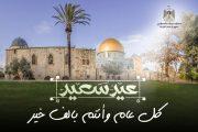 سفارة دولة فلسطين بالقاهرة تهنئ الشعبين الفلسطيني والمصري لمناسبة عيد الفطر السعيد