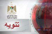 تنويه هام بشأن المواطنين العالقين في الخارج والراغبين بالعودة إلى قطاع غزة