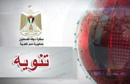 تنويه للمواطنين الكرام الراغبين بالعودة من الجزائر إلى قطاع غزة