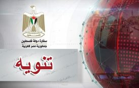 تنويه من سفارة دولة فلسطين بمصر إلى طلاب الثانوية العامة الراغبين بالإلتحاق بالجامعات المصرية