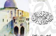 سفارة دولة فلسطين تهنىء الشعبين الفلسطيني والمصري لمناسبة حلول عيد الأضحى المبارك
