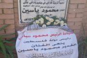 اكليل من الزهور باسم الرئيس محمود عباس على ضريح الفنان الكبير محمود ياسين