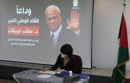 سفارة فلسطين بمصر تستقبل المعزين برحيل القائد الوطني د. صائب عريقات