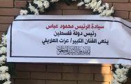اكليل من الزهور باسم الرئيس محمود عباس على ضريح الفنان الكبير عزت العلايلي