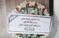 اكليل من الزهور باسم الرئيس محمود عباس على ضريح الفنان الكبير يوسف شعبان