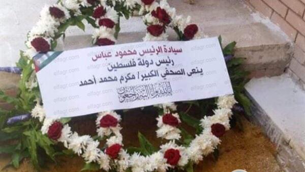 اكليل من الزهور باسم الرئيس محمود عباس على ضريح الكاتب الصحفي الكبير مكرم محمد أحمد