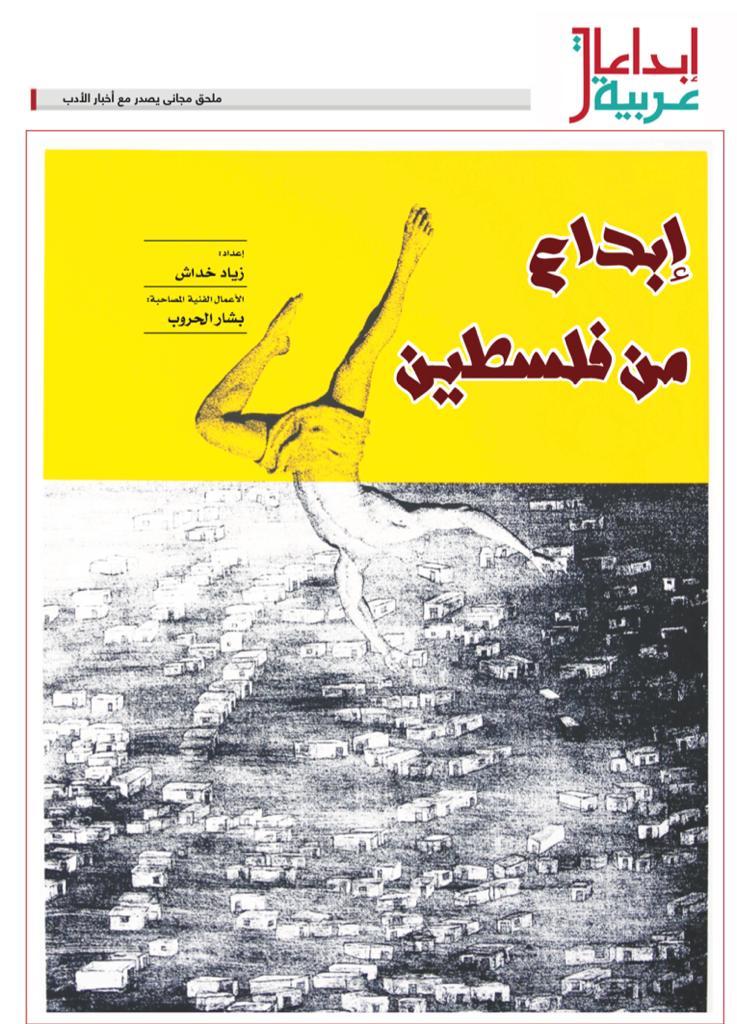 جريدة أخبار الأدب المصرية تتضامن مع فلسطين بعدد وملحق خاص يحمل عنوان