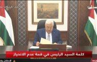 الرئيس: إذا نفذ الاحتلال خطط الضم سنكون في حل من جميع الالتزامات والاتفاقيات