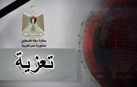 سفارة فلسطين تستلم جثمان الفقيد عدنان أبو هنطش لدفنه بالغردقة