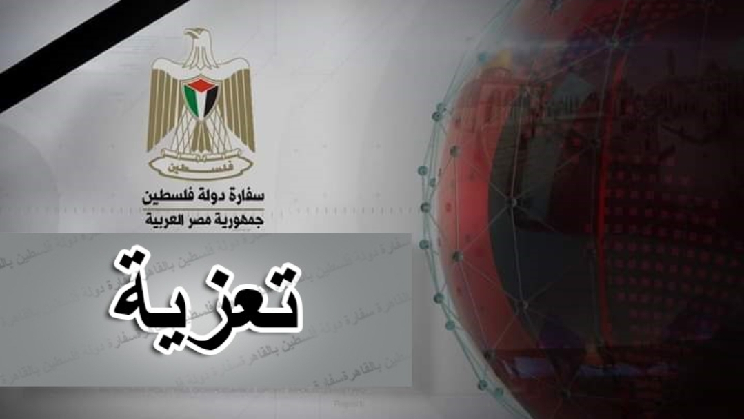 القاهرة : سفارة فلسطين تتابع اجراءات استلام جثمان الفقيد عدنان أبو هنطش