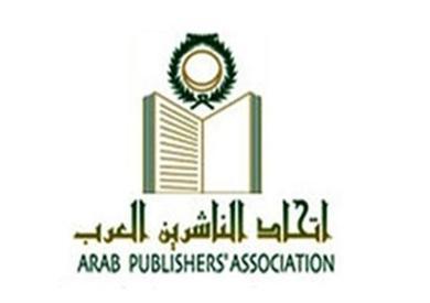 اتحاد الناشرين العرب يعلن دعمه وتضامنه مع شعبنا