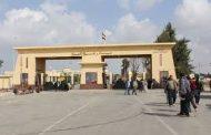 سفارة دولة فلسطين في مصر : استئناف العمل بمعبر رفح من يوم الثلاثاء إلى الخميس في الاتجاهين